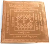 bhaktamar stotra yantra 33