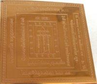 bhaktamar stotra yantra 38